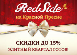 Квартал premium-класса RedSide на Красной Пресне Акция – скидка 15%